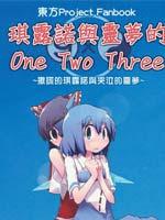 靈夢和琪露諾的One Two Three