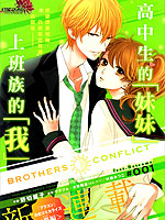 Brothers Conflict 棗篇