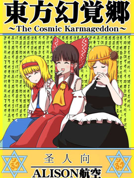 東方幻覺鄉~The Cosmic Karmageddon~