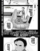 機動戰士高達-DAY-AFTER-TOMORROW