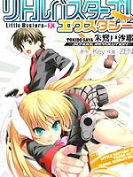 Little Busters EX 校園革命