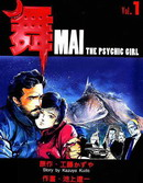 舞MAI THE PSYCHIC GIRL