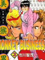 美猴男 MONKEY BUSINESS