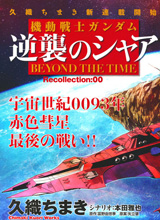 逆襲的夏亞Beyond the Time
