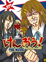 拳音!THE MOVIE