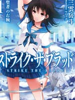 Strike The Blood