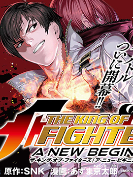 THE KING OF FIGHTERS~A NEW BEGINNIN