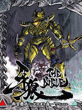 牙狼-GARO THE BIBLE-